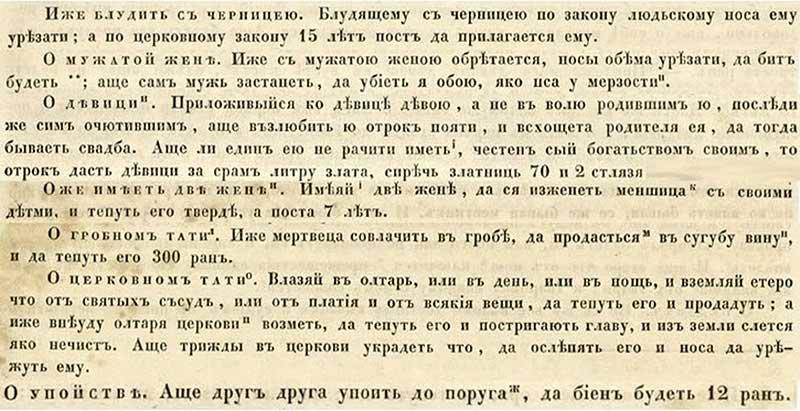 Первая Софийская летопись и Прибавления к ней. Судебник Константина в редакции Национальной летописи