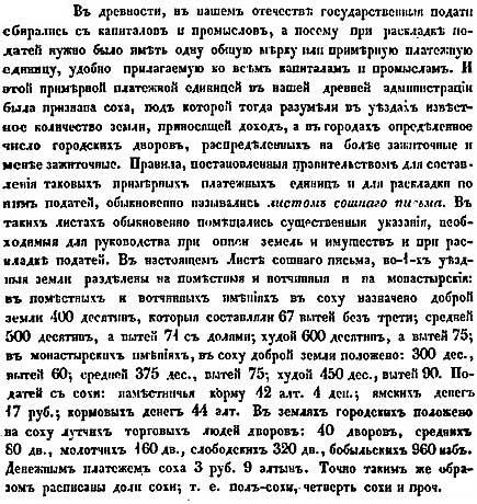 Исчисление налогооблагаемой базы для выплаты подати в XVII веке
