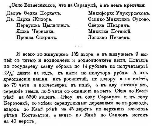 О налогах крестьян окрест Вятки, 1621  – ч.1 // Дозорная книга Осипа Зюзина да подъячего Терентья Матвеева, 7129 г. от СМ [20.53] ч.1.