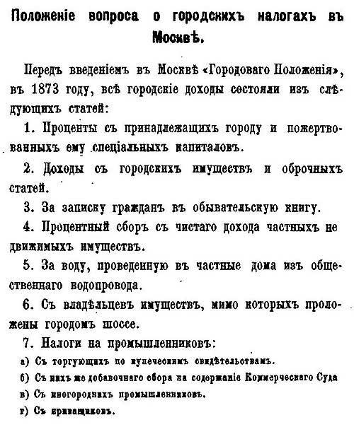 Москва. Номенклатура городских налогов и сборов, 1873 – ч.1.