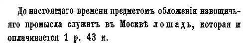 Москва. Транспортный налог, 1873