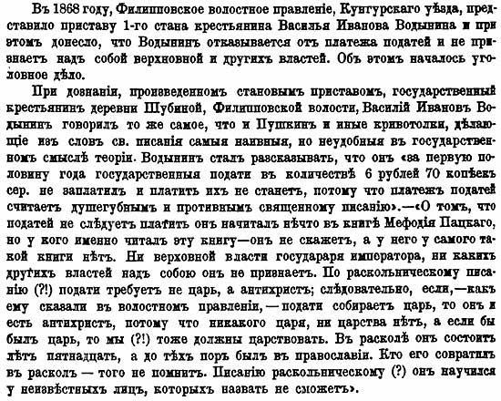 А.С. Пругавицын. Суеслов Водынин