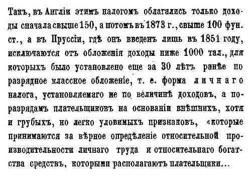 Англия, Пруссия. Подоходный налог, 1873
