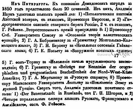 Письма к редактору Москвитянина, 1851. На конкурс по получению Демидовских наград за 1850 год было представлено 20 научных работ, в том числе работа профессора Пирогова… /></div> <p style=