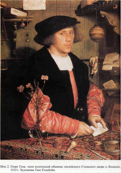 Портрет представителей Ганзы. Иллюстрации из книги Е.Р.Сквайрс, С.Н.Фердинанд [21.28]