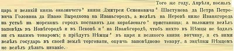 Патриаршая (Никоновская) летопись, 1557. В апреле велел великий князь на Нерове под Ивангородом в устье реки, на морском берегу город-порт основать. одновременно наложив запрет на ввоз товаров немцами в Новгород, Псков и в Ивангород - мол, пусть торгуют только на территории Московии