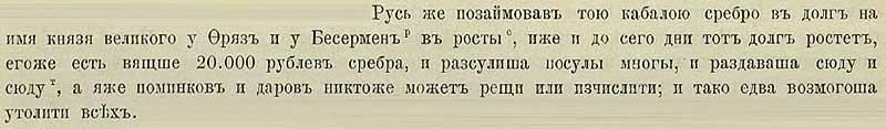 Патриаршая (Никоновская) летопись, 1378. Русь взяла займу итальянцев и у бесермен...
