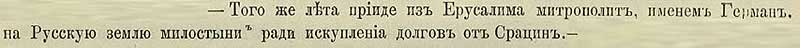 Патриаршая (Никоновская) летопись, 1371. Пришёл из Иерусалима на Русскую землю митрополит с именем Герман присить милостыню для покрытия долгов арабам.