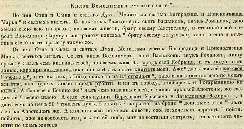 Ипатьевская летопись, 1287. Завещание волынского князя Владимира Васильковича