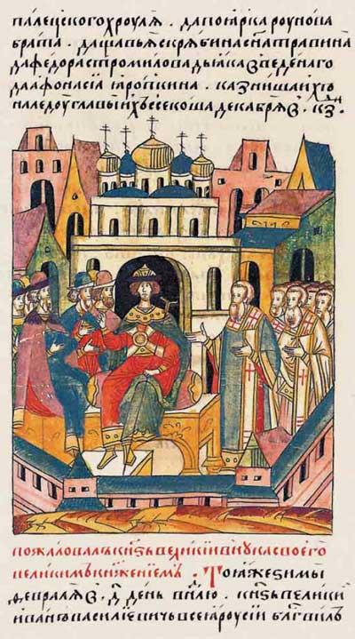 Лицевой летописный свод Ивана IV Грозного. 7006 (1506). Пожаловал великий князь своего внука недвижимостью и дивидендами