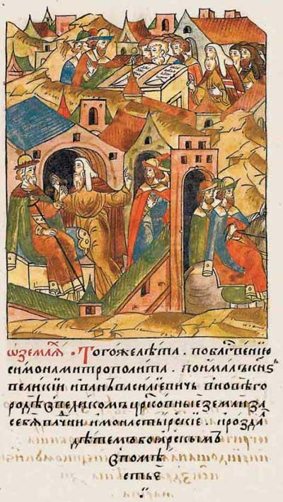 Лицевой летописный свод Ивана IV Грозного. 7007 (1507). Экспроприация монастырских земель и их раздача боярским детям