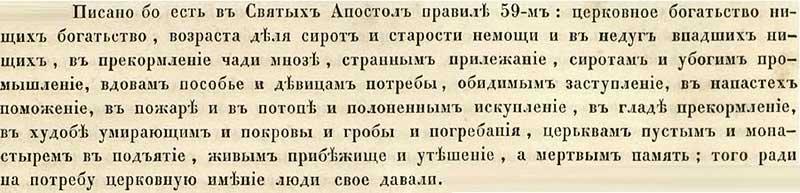 Первая Софийская летопись и Прибавления к ней. Статьи расходов РПЦ по Уставу Владимира