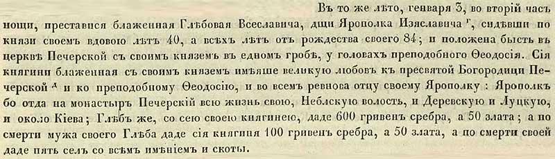 Прибавление к Ипатьевской летописи, 1158. Поток пожертвований в Печерский монастырь