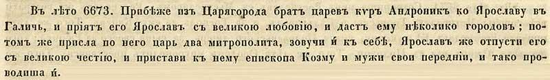 Воскресенская летопись, 1165. Перепало с барского плеча заезжему владыке (киру) Андронику - брату властителя Царьграда