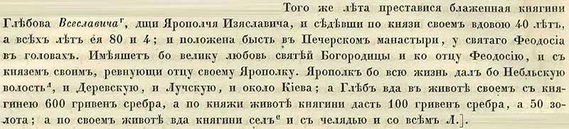 Патриаршая (Никоновская) летопись, 1158. Настолько случай пожертвований вдовушки оказался образцово-показательным, что был помещён аж в несколько списков Национальной летописи (см.п.1 выше и п.4 ниже)