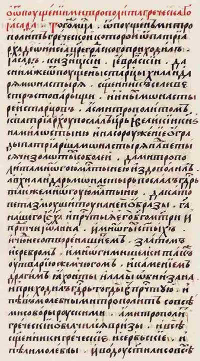 Лицевой летописный свод Ивана IV Грозного. 7064 (1564). Об отпущении митрополита греческого Иоасафа  с соболями и лотом на бедность