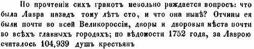 Работало на Троице-Сергиеву лавру 0,7% населения России на начало XVIII века