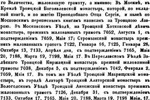 Приписные к Троице-Сергиевой лавре монастыри и отчины, XVIII - ч.1