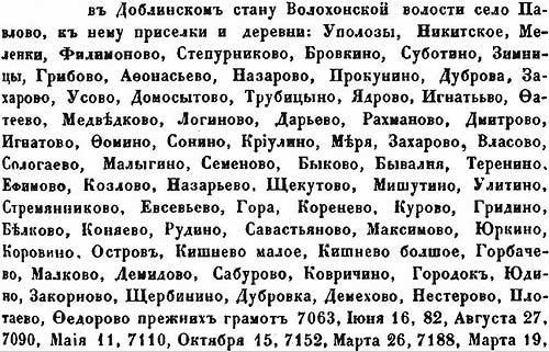 Приписные к Троице-Сергиевой лавре монастыри и отчины, XVIII - ч.3