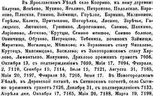 Приписные к Троице-Сергиевой лавре монастыри и отчины, XVIII - ч.4