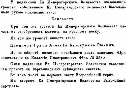 Приписные к Троице-Сергиевой лавре монастыри и отчины, XVIII - ч.5
