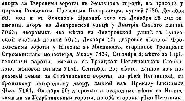 Дворовые места в разных городах России - собственность Троице-Сергиевой лавры, XVIII - ч.3