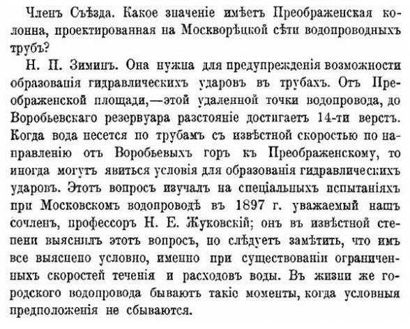Проблема гидравлического удара и её решение Н.Е. Жуковским, 1903 - 1