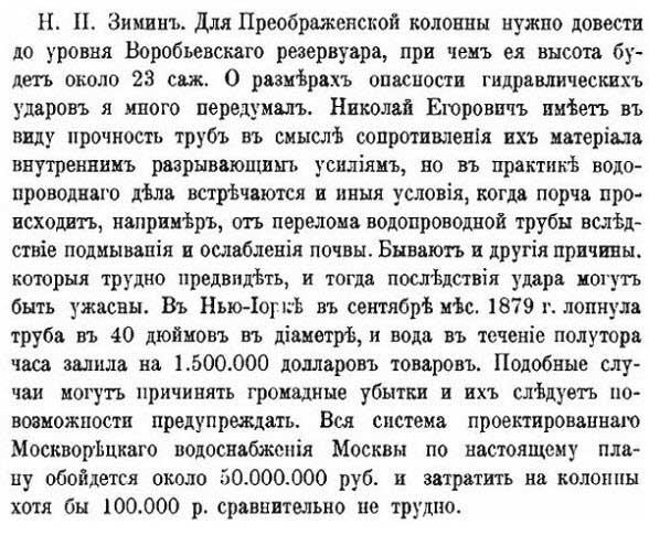 Проблема гидравлического удара и её решение Н.Е. Жуковским, 1903 - 2