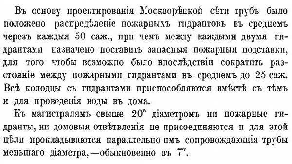Устройство пожарных гидрантов при расширении мощности водозабора Москвы, 1903