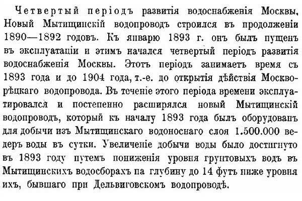 1892. Уровень водоподачи Мытищинсткого водозабора - 18 млн.  л/сутки, или 22 л/чел. в сутки
