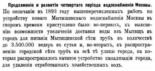 1893. Уровень водоподачи Мытищинсткого водозабора -  42 млн. л/сутки, или 49 л/чел. в сутки
