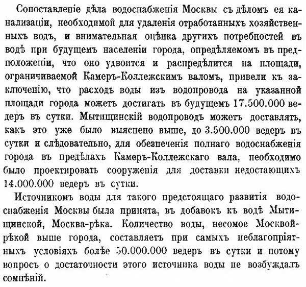 1905 (Проект). Уровень водоподачи Мытищинсткого водозабора и из Москвы-реки - 210 млн. л/сутки, или 180 л/чел. в сутки