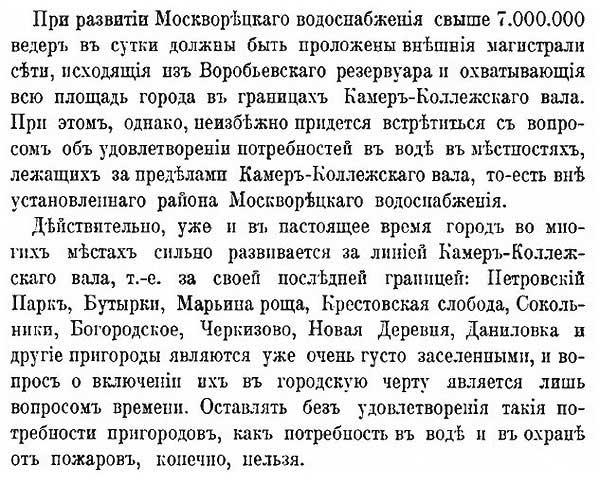 Перспективы развития водоснабжения в Москве. Взгляд инженера Н.П. Зимина из 1905 года.