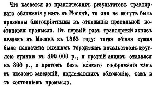 Введение трактирного акциза в 1863 году и результаты, Москва – ч.1
