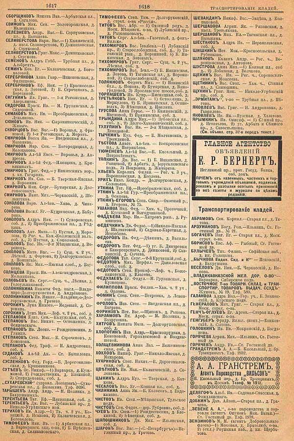 Московские рестораны и кабаки по данным cправочника Вся Москва за 1901 год; часть 6
