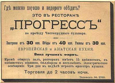 Московские рестораны и кабаки по данным cправочника Вся Москва за 1901 год; часть 7