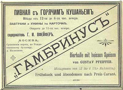 Московские рестораны и кабаки по данным cправочника Вся Москва за 1901 год; часть 8