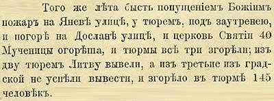 Патриаршая (Никоновская) летопись, 1531