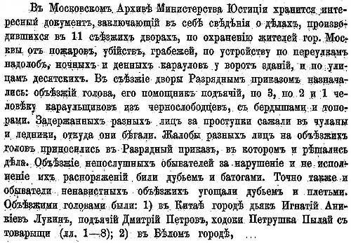 Организация охраны порядка в Москве, XVII в. – ч.1