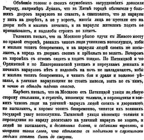 Организация охраны порядка в Москве, XVII в. – ч.2