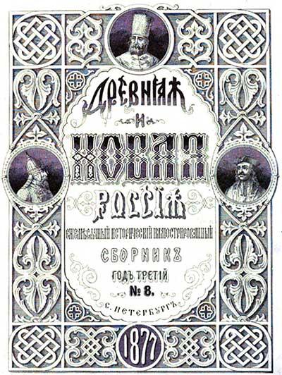 Обложка журнала Древняя и новая Россия, 1877
