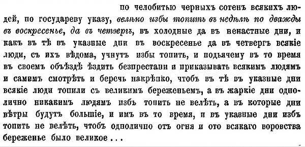 Из Указа Алексея Романов от 1648 года об ограничении топки домовых печей в Москве