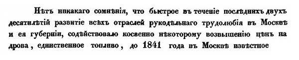 Дерево – единственное топливо в Москве до 1841 года