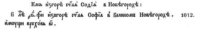 Супральская летопись. Полностью сгорел храм св. Софии в Новгороде, 1012
