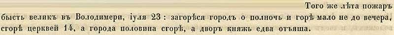 Воскресенская летопись, 1165. 23 июля, в полночь пожар занялся во Владимире; уже к вечеру сгорело 14 церквей и половина города; двор княжеский едва сумели отстоять