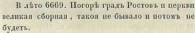 Летопись Авраамки, 1161. Погорел Ростов и соборная церковь в нём. Токого никогда ранее не было и потом не будет