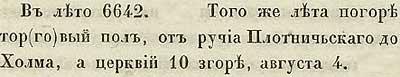Тверская летопись, 1133. В 6642 году от СМ сгорели нижние торговые ряды от Плотничьего ручья до Холма, а 4 августа сгорело 10 церквей