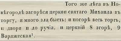 Тверская летопись, 1152. У торговых рядов загорелась церковь св. Михаила, и много горя было; и погорел затем весь торг, и все дворы до ручья; сгорело 8 православных и 9 варяжских церквей