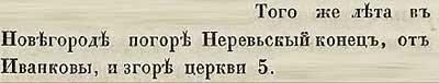 Тверская летопись, 1178. В Новгороде сгорел весь Неревский конец, начиная от дома Иванковых, а также 5 церквей.