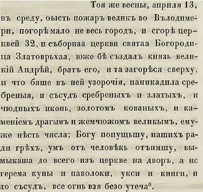 Тверская летопись, 1185. Пожар во Владимире занялся 13 апреля, в среду: выгорел почти весь город;  погибли 32 церкви; занялась и Златоверхая соборная  церковь св. Богородицы…